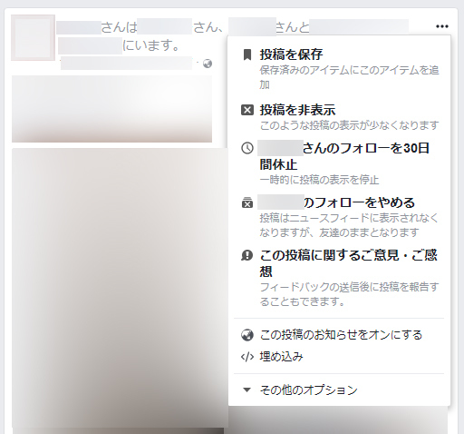 Facebook30日間フォローを休止
